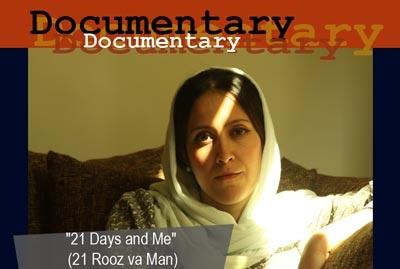 """""""21 Days and Me"""" (21 Rooz va Man)"""