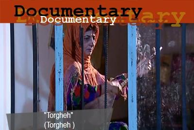 """""""Torgheh"""" (Torgheh)"""